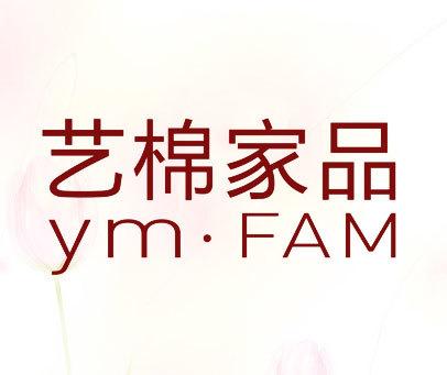 艺棉家品-YM·FAM