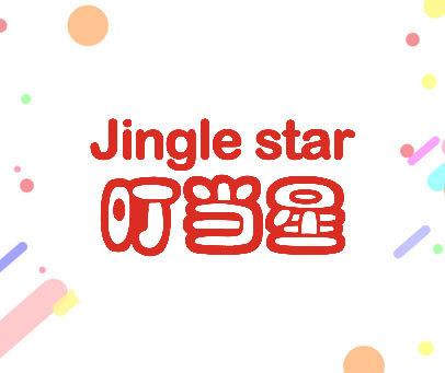 叮当星-JINGLE-STAR
