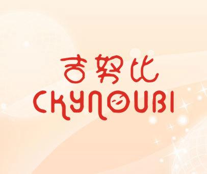 吉努比-CKYNOUBI
