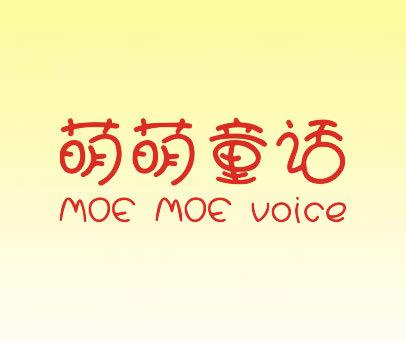 萌萌童话-MOE-MOE-VOICE