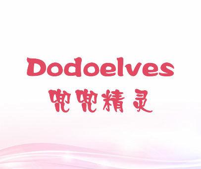 兜兜精灵-DODOELVES