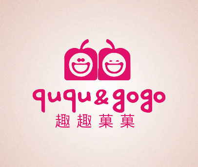 趣趣菓菓-QUQU&GOGO