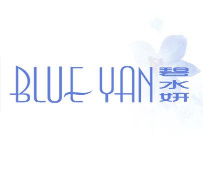 碧水妍-BLUE-YAN