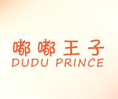 嘟嘟王子-DUDU-PRINCE