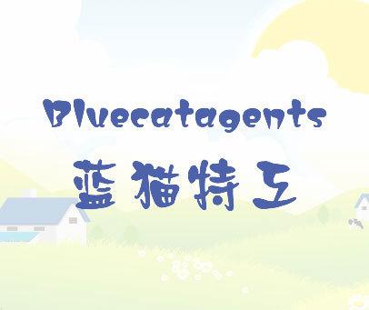 蓝猫特工-BLUECATAGENTS