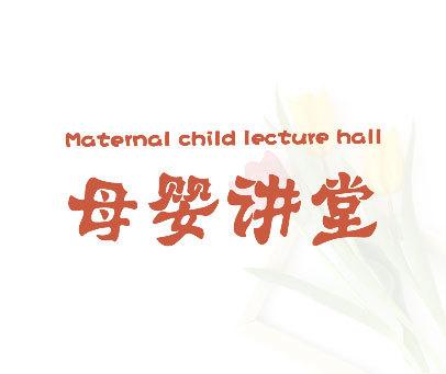 母婴讲堂-MATERNAL-CHILD-LECTURE-HALL