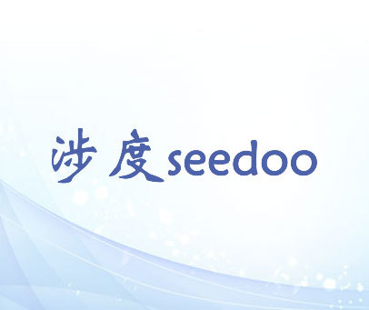 涉度-SEEDOO