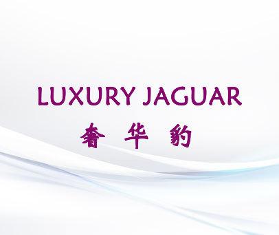 奢华豹-LUXURY-JAGUAR