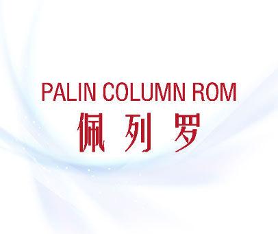 佩列罗-PALIN-COLUMN-ROM