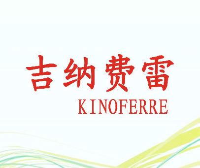 吉纳费雷-KINOFERRE