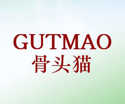 骨头猫-GUTMAO