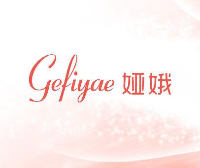 娅娥-GEFIYAE
