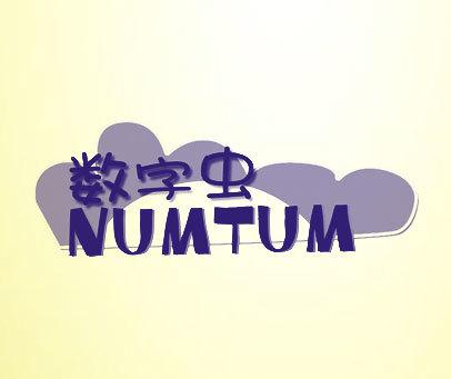 数字虫-NUMTUM