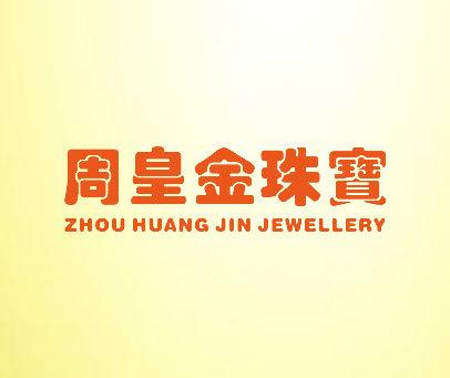 周皇金珠宝-ZHOU-HUANG-JIN-JEWELLERY