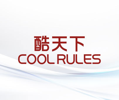 酷天下-COOL-RULES