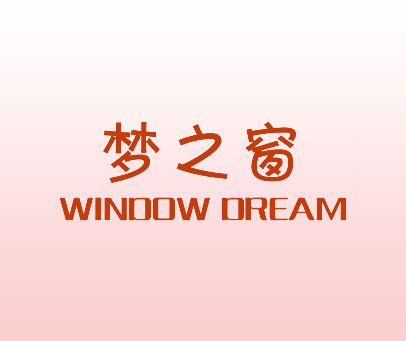 梦之窗-WINDOW-DREAM