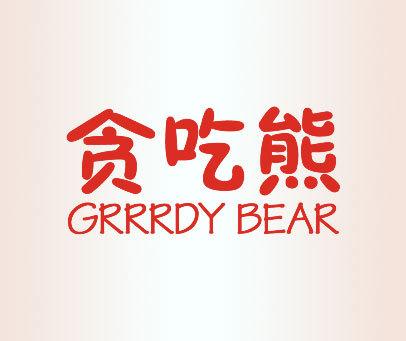 贪吃熊-GRRRDY-BEAR