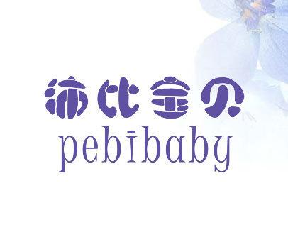沛比宝贝 PEBIBABY