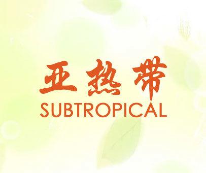 亚热带-SUBTROPICAL