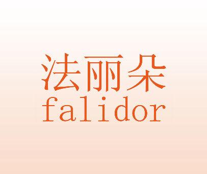 法丽朵-FALIDOR