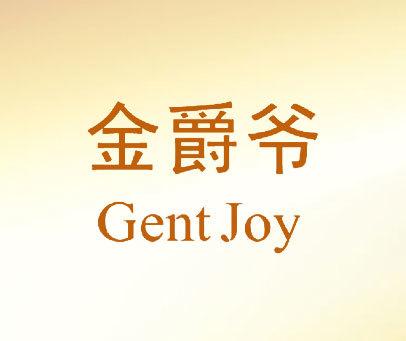 金爵爷-GENT-JOY