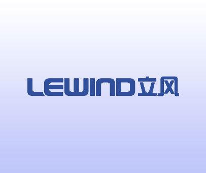 立风-LEWIND