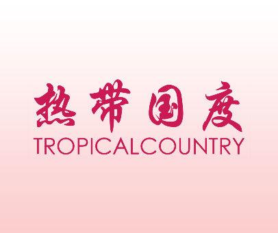 热带国度-TROPICALCOUNTRY