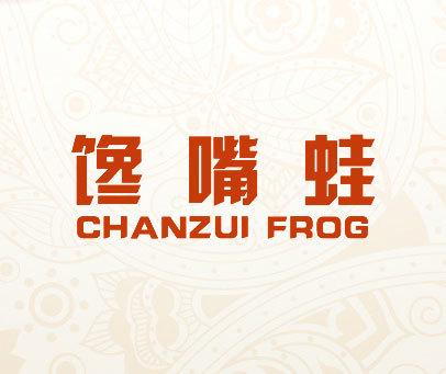 馋嘴蛙-CHANZUI-FROG