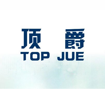 顶爵-TOP-JUE