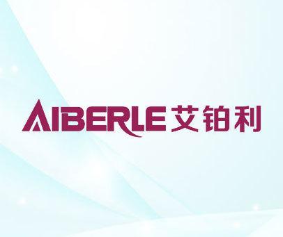 艾铂利-AIBERLE