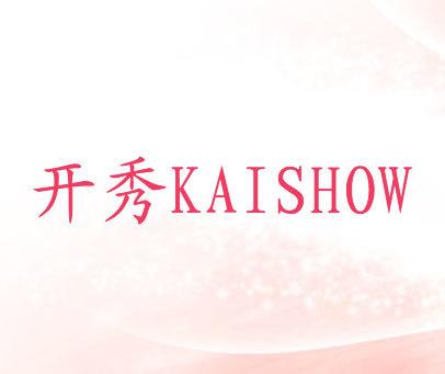 开秀-KAISHOW