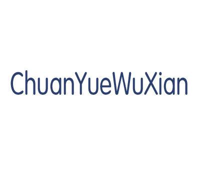 CHUANYUEWUXIAN