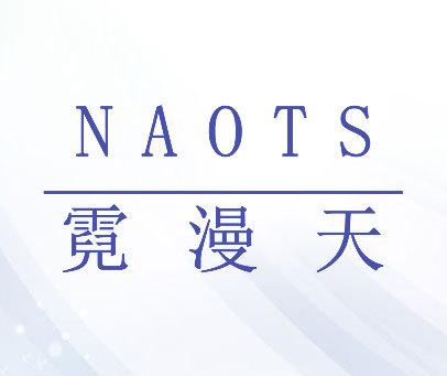 NAOTS-霓漫天