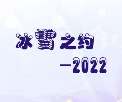冰雪之约-2022
