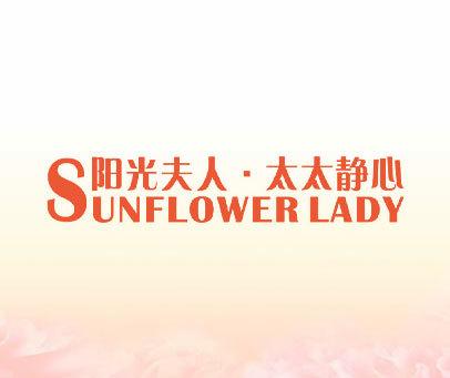 阳光夫人·太太静心-SUNFLOWERLADY