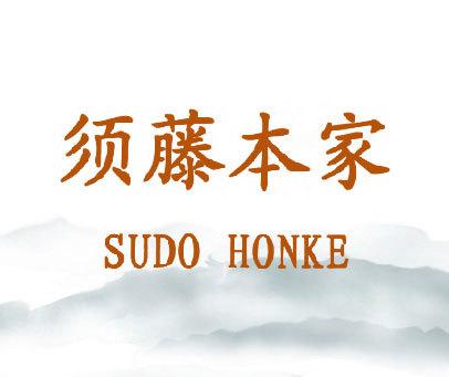 须藤本家-SUDO HONKE