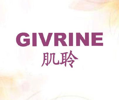 肌聆-GIVRINE