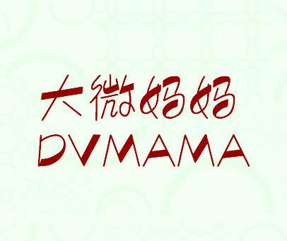 大微妈妈 DVMAMA