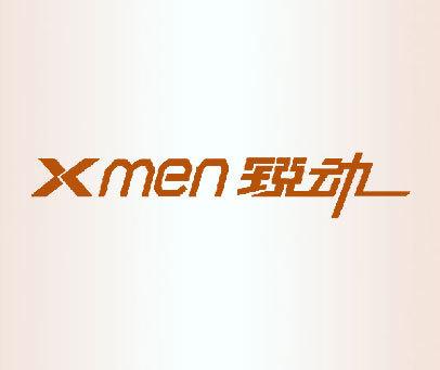 锐动-XMEN