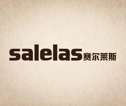 SALELAS-赛尔莱斯