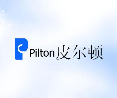 皮尔顿-PILTONP