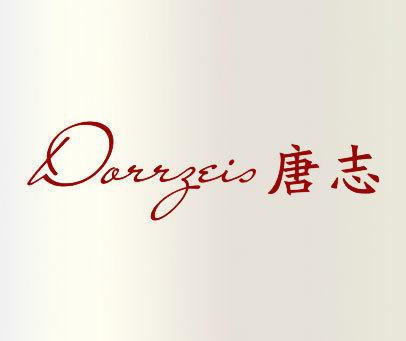 唐志-DORRZEIS