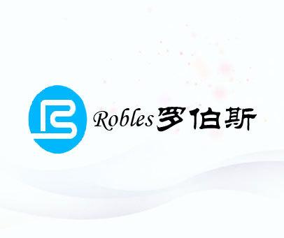 罗伯斯-ROBLESB