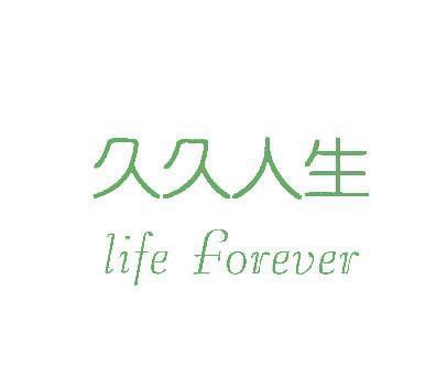 久久人生-LIFEFOREVER