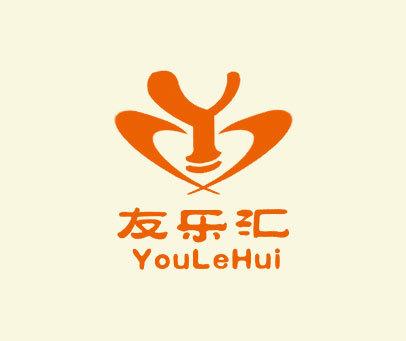 友乐汇-YF