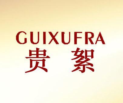 贵絮-GUIXUFRA