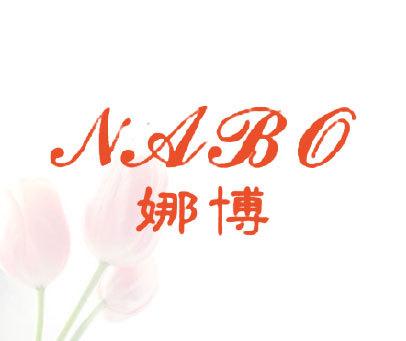 NA-BO-娜博
