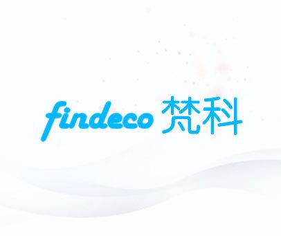 梵科-FINDECO