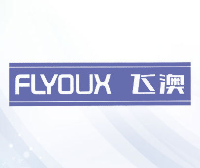 飞澳-FLYOUX