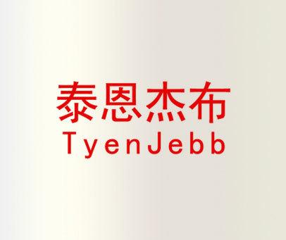 泰恩杰布-TYENJEBB